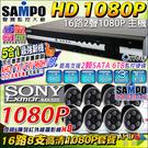 監視器 聲寶 AHD 1080P 16路主機套餐 DVR 16CH+1080P 6陣列紅外線攝影機x8 台灣安防