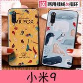 【萌萌噠】Xiaomi 小米9 (6.39吋)   創意個性卡通 3D彩繪浮雕保護殼 全包邊軟殼 手機殼 手機套 贈掛繩