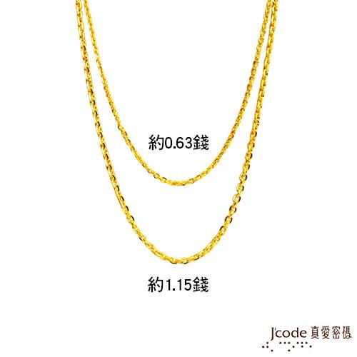 J'code 真愛密碼 黃金項鍊 約1.15錢