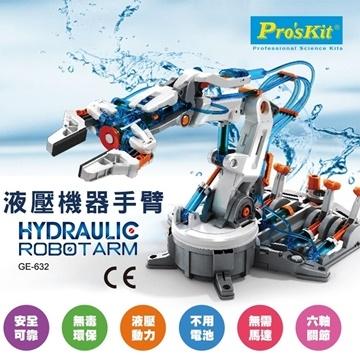 又敗家@台灣製Pro'skit寶工科學玩具6軸關節液壓機器人手臂爪GE-632用水壓非電池非馬達創新玩具