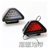 汽車摩托車改裝加裝剎車尾燈LED爆閃燈車尾三角警示燈