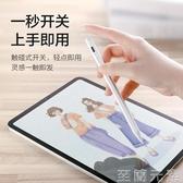 apple pencil電容筆ipad筆觸控筆手寫蘋果一代2代平板觸屏細頭二代air3畫筆2019防誤觸ip 雙十二全館免運