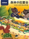 拼圖彌鹿平面拼圖兒童益智森林中的盛宴528片【淘嘟嘟】