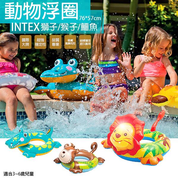 【TAS】INTEX 動物 浮圈 泳圈 多種圖案 兒童 游泳圈 充氣 學習 游泳 玩水 沙灘 水上玩具 D00340