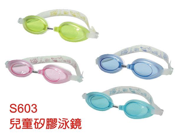 成功 SUCCESS S603 兒童矽膠泳鏡 / 支