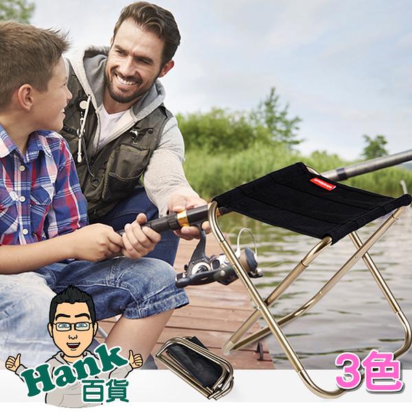 ★7-11限今日299免運★戶外摺疊椅 休閒椅 釣魚椅 寫生椅 簡易折疊 鋁合金 露營 郊遊 烤肉【H068】