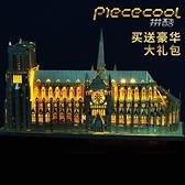 3D立體拼圖巴黎圣母院鐵塔金屬模型建筑拼裝玩具高難度成年【白嶼家居】
