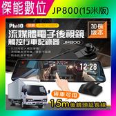 飛樂 Philo JP800【15米版本 贈32g】 9.35吋觸控式螢幕電子後視鏡 雙鏡頭行車紀錄器 前後鏡頭