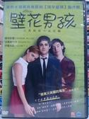 挖寶二手片-P42-036-正版DVD-電影【壁花男孩】-艾瑪華森(直購價)