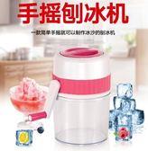 手搖刨冰機家用碎冰機小型沙冰手動磨冰機 GY1581『寶貝兒童裝』