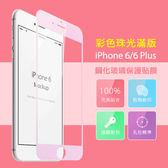 iPhone 6/6 Plus 彩色珠光感鋼化玻璃保護貼 粉色亮粉 全屏包膜 彩膜