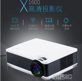 投影機 x1600投影儀家用高清wifi無線投墻家庭影院 小型微型led辦公投影機器 榮耀3c