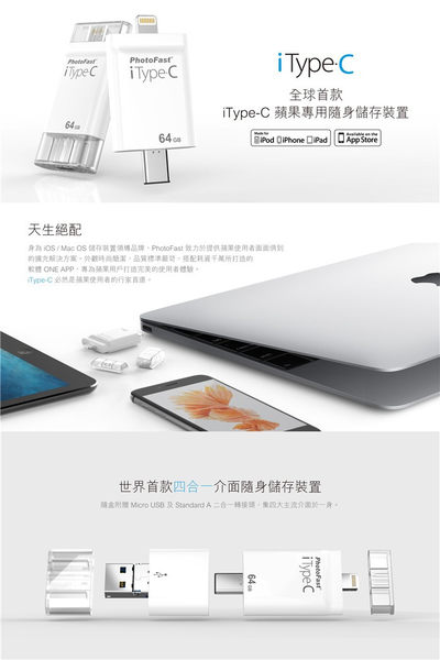 PhotoFast iType-C 64G Lightning/Type-c 雙頭龍 四合一隨身碟