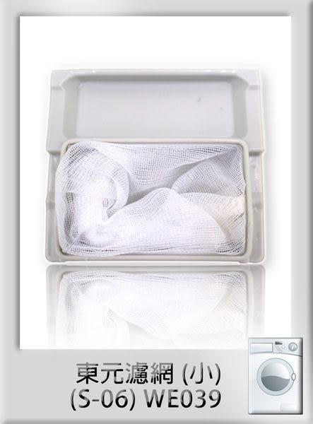 《 鉦泰生活館》東元洗衣機濾網 (小) S-06