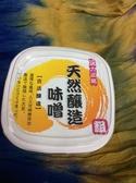 味榮 天然釀造味噌(粗/細) 500g/盒