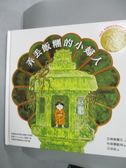 【書寶二手書T5/少年童書_WGV】弄丟飯糰的小婦人_布萊爾藍特