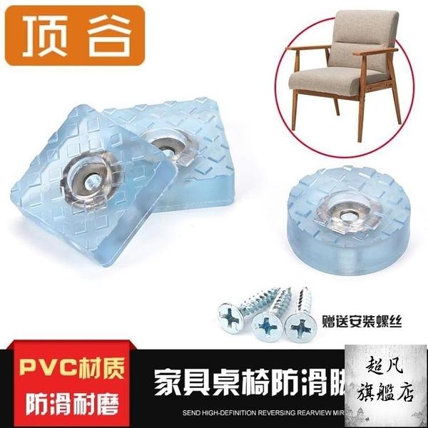 椅腳套 桌腳套8片 方形圓形家具透明墊沙發桌椅凳軟腳釘腳墊防滑軟墊降噪音膠墊-快速出貨