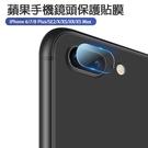 蘋果手機鏡頭保護膜 iPhone 6/7...