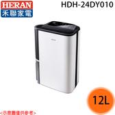 【HERAN禾聯】12L 除濕機 HDH-24DY010 免運費