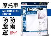 日本設計 摩托車防塵罩 機車防塵罩 機車防塵袋 機車防雨罩 防 防髒污   【發現生活】