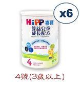 【HIPP喜寶】雙益幼兒成長配方奶粉-800克(4號) [6罐特價下單區]