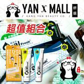 超值組|Oral Fresh 歐樂芬 牙周護理蜂膠牙膏+敏感性防護蜂膠牙膏+日本Propolinse 蜂膠漱口水【妍選】