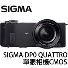 SIGMA DP0 QUATTRO / ...
