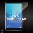 9H 玻璃貼 華為 MediaPad M5 8.4吋 螢幕 保護貼 防爆鋼化 膜 玻璃 貼 保貼 平板 螢幕保護 鋼化玻璃