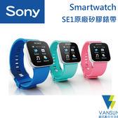SONY SmartWatch SE1 原廠矽膠錶帶【葳訊數位生活館】