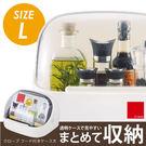 日本製 Pearl Metal 調理收納盒 大 [霜兔小舖]