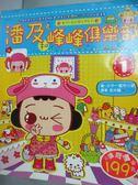 【書寶二手書T1/少年童書_YCR】潘及和峰峰俱樂部(1)_中一製作小組