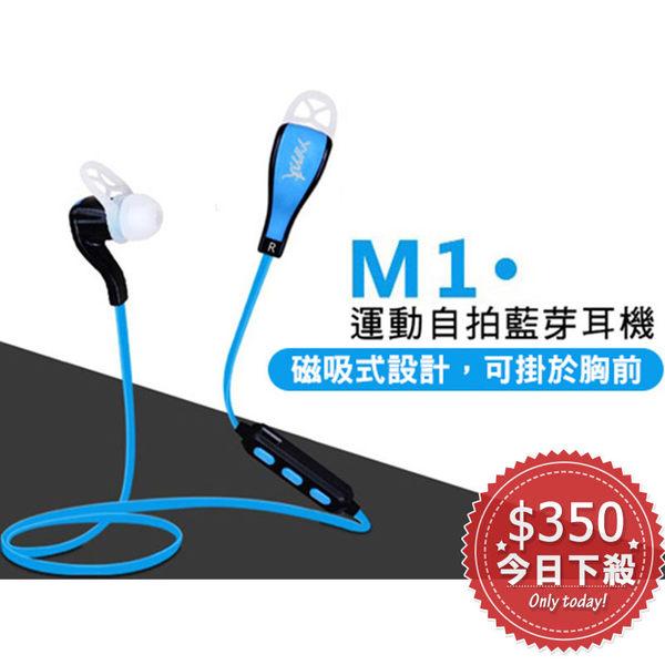 磁吸式藍芽耳機 一對二 運動 自拍 立體聲 藍牙耳機 中文語音報號 YUKAI 情人節禮物