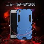 24HR極速出貨 索尼 Xperia X XA 手機殼 鎧甲 鋼鐵俠 保護殼 二合一 防摔 包邊 手機套 支架 硬殼