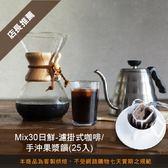 【咖啡綠商號】MIX30日鮮 精品濾掛式咖啡混合組-手沖果漿韻系列(25入)