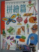 【書寶二手書T8/少年童書_YHU】生活美勞-拼繪篇_三采編輯部