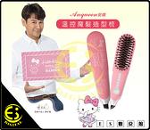 ES數位 QA-N17B 手殘神器 帶線溫控魔髮造型梳 溫控造型梳 造型梳 魔髮梳 髮造型梳 直髮梳