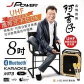 J-POWER 杰強 J-102-8000 8吋 米黃色 震天雷 攜帶式KTV藍牙喇叭 [富廉網]