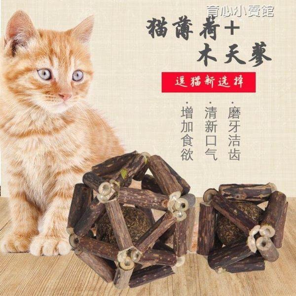 貓咪玩具木天蓼貓草貓逗貓棒磨牙棒小貓幼貓去毛球 育心小賣館