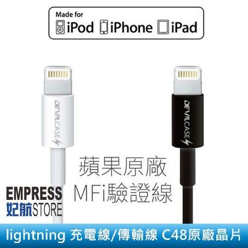 【妃航】DEVILCASE 蘋果 MFI認證/C48 原廠晶片1米 lightning/8Pin/iPhone 充電線/傳輸線