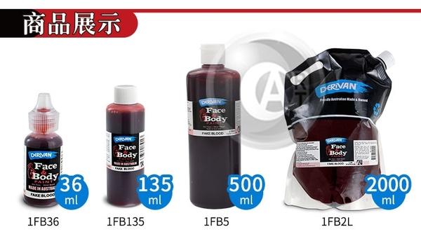 『ART小舖』澳洲DERIVAN Face & Body Paint 仿真人造血漿 500ml 單瓶