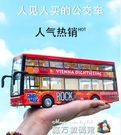 合金雙層巴士公交車玩具男孩大號兒童玩具車...