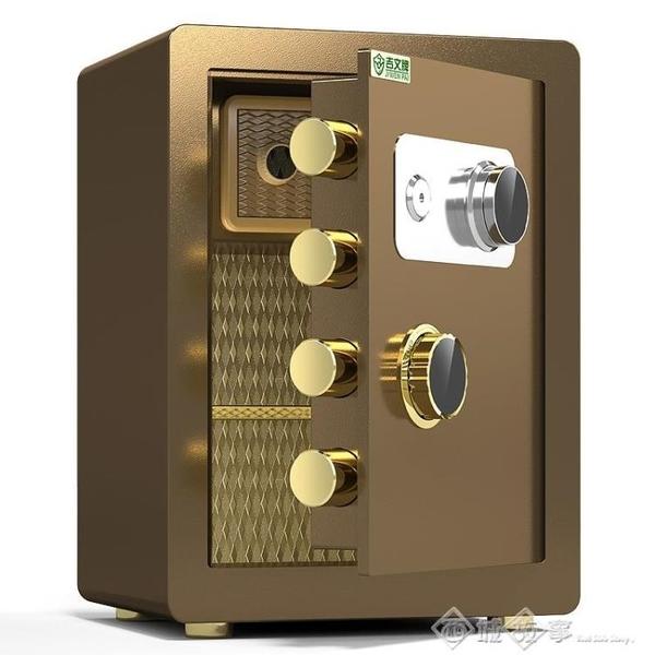 吉文牌保險櫃機械鎖帶鑰匙家用小型超小迷你高45cm機械密碼保險箱入牆25隱形 璐璐