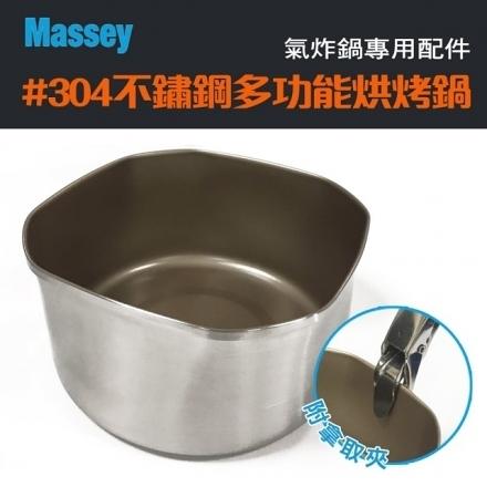 豬頭電器(^OO^) –Massey #304不鏽鋼多功能烘烤鍋【MAS-02】氣炸鍋專用