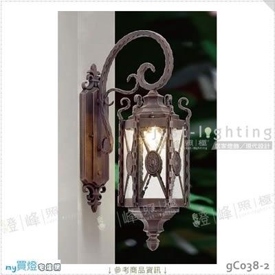 【戶外壁燈】E27 單燈。壓鑄鋁烤漆 玻璃 歐式壁掛款※【燈峰照極my買燈】#gC038-2