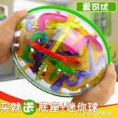 3D立體魔幻迷宮球智力球100關-299關走珠益智玩具 中秋節下殺