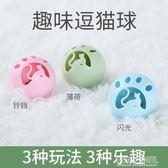 小貓貓咪玩具球三色發光啃咬貓薄荷鈴鐺球貓玩具自嗨幼貓貓咪用品 polygirl