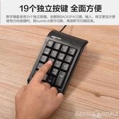 數字小鍵盤筆記本電腦數字鍵盤 外接迷你小鍵盤 超薄免切換USB財務鍵盤會計出 新年禮物