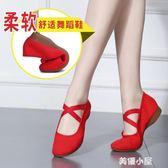 廣場舞鞋女2018新款軟底布鞋舞蹈鞋成人四季演出紅舞鞋低跟跳舞鞋『美優小屋』