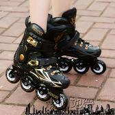 溜冰溜冰鞋成人輪滑鞋男女專業旱冰花式鞋「潮咖地帶」