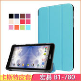 Acer 宏碁 Iconia One 7 B1-780 平板皮套 卡斯特紋 超薄三折 b1-780 保護套 支架 吸附 平板皮套